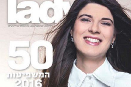 שער ליידי גלובס, ספטמבר 2016