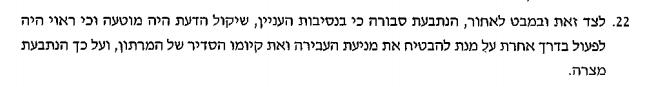 מתוך כתב ההגנה של המשטרה