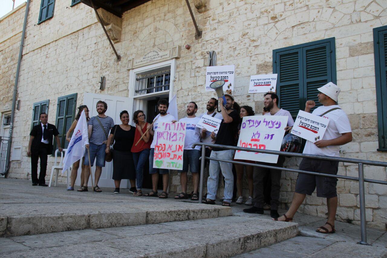 הפגנת עובדי המוזיאונים ביום השביתה לפני שבוע (באדיבות כוח לעובדים)