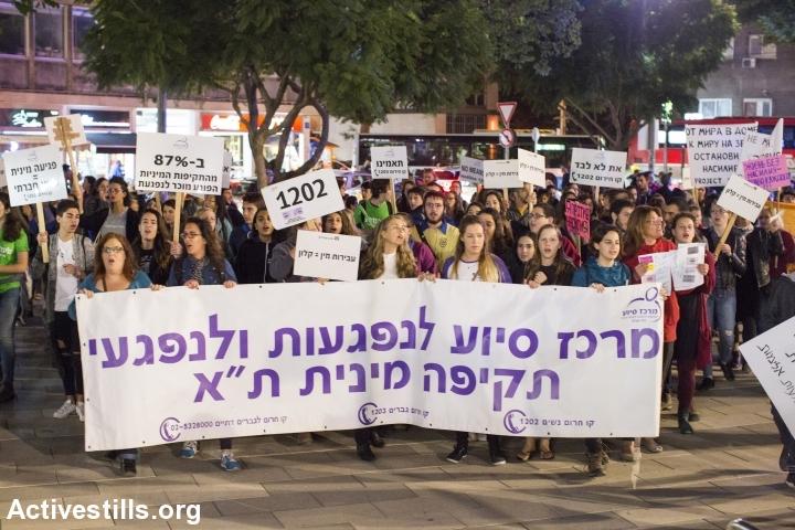 צעדת מאבק באלימות נגד נשים, תל אביב (קרן מנור / אקטיבסטילס)