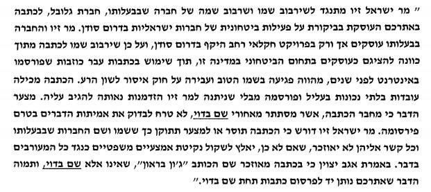 תגובה ישראל זיו