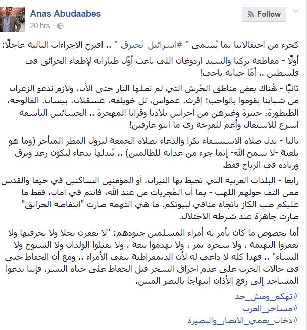 """הסטטוס ה""""מרשיע"""". צילום מסך מפייסבוק"""