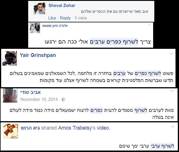 אזרחים יהודים קוראים לשרוף כפרים ותושבים ערבים