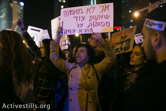 מאות הפגינו מול הקריה בתל אביב במחאה על תרבות האונס והכיסתוח שמאפשרות עסקאות טיעון מקלות עם אנסים ובכירים כמו בוכריס (שירז גרינבאום/אקטיבסטילס)