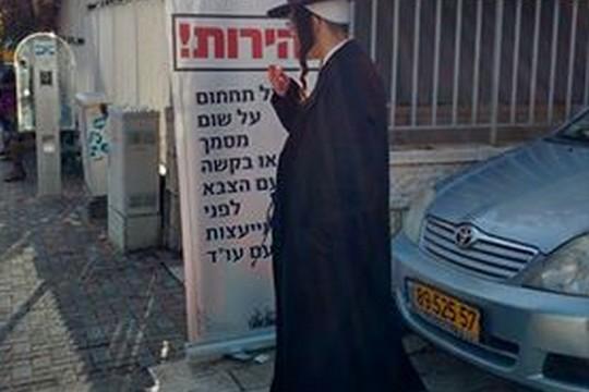 """פועלים נגד """"ציידי הנשמות"""". עמדת הסברה חרדית בכניסה ללשכת הגיוס בירושלים (אורלי נוי)"""