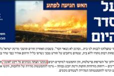 משרד החינוך מלמד כי שריפות נובמבר היו לאומניות ללא בדל הוכחה