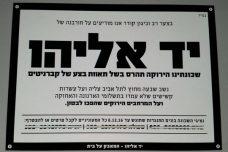 קנסות ההשתקה של עיריית תל אביב לתושבי שכונת יד אליהו