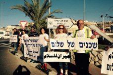 תושבי ואדי ערה, יהודים וערבים, עומדים יחד נגד השנאה