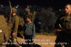 תיעוד: אם יש ספק - אין ספק. כך נעצרים ילדים פלסטינים בחברון