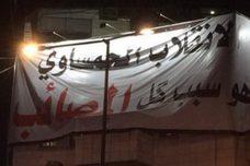 """""""ההפיכה החמאסית היא הסיבה לכל הצרות"""". שלט שתלתה הרשות הפלסטינית מול המפגינים ברמאללה"""
