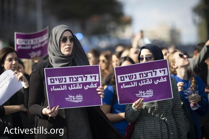 שביתת הנשים. 4 בדצמבר 2018 (אורן זיו / אקטיבסטילס)
