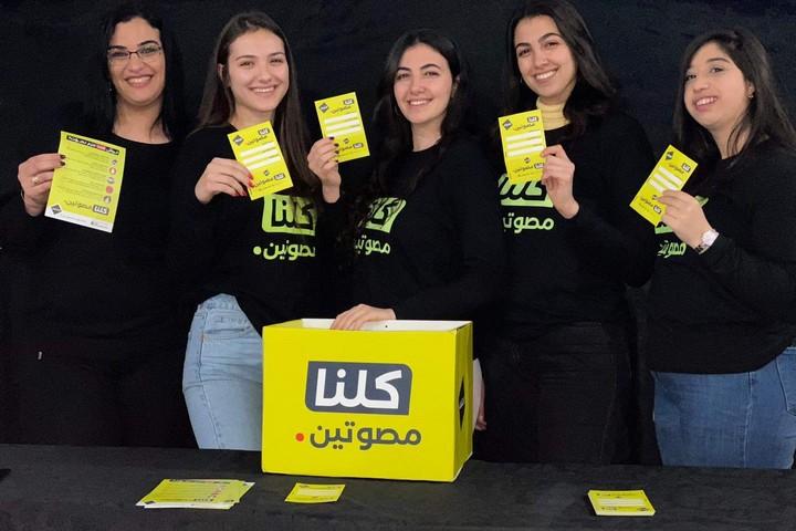 קמפיין לעידוד הצבעה בחברה הערבית (צילום: הקואליציה)