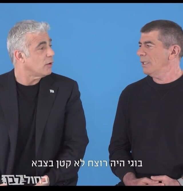 """גבי אשכנזי ויאיר לפיד, צילום מסך מתוך סרטון התעמולה של כחול לבן שמזכיר את התוכנית """"סליחה על השאלה"""" שמשודרת בכאן"""