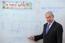 נתניהו הבטיח, אבל לרוב ילדי ישראל אין מחשב משלהם