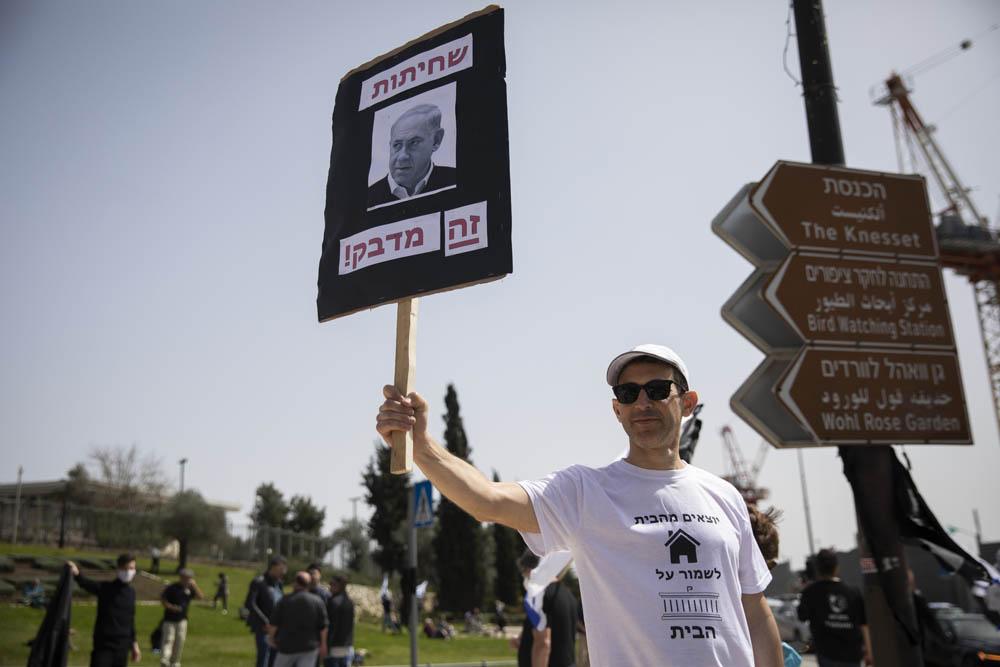 מפגינים מחוץ לכנסת במהלך מחאה כנגד ההצעדים האנטי דמוקרטיים, 23 במרץ 2020 (צילום: אורן זיו)