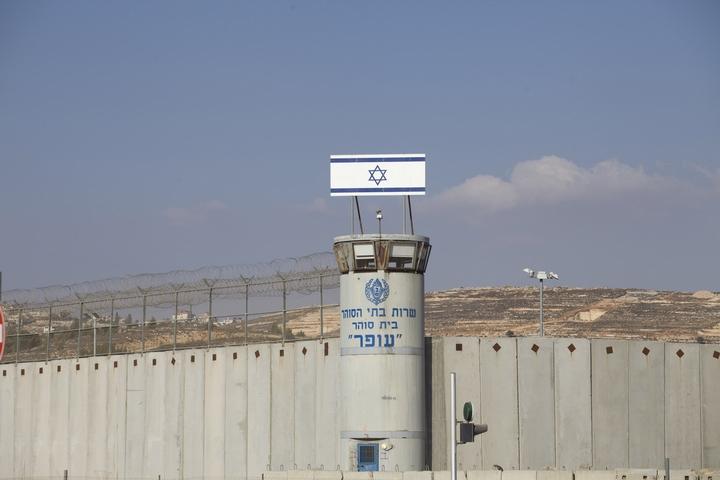 בית הסוהר עופר, שבו כלואים אסירים ביטחוניים פלסטינים (צילום: אורן זיו)