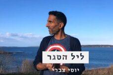 צפו: יוסי צברי מאחל פסח שמח