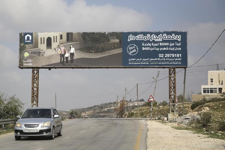 שלט חוצות שמפרסם את העיר רוואבי (צילום: הדס פארוש / פלאש90)
