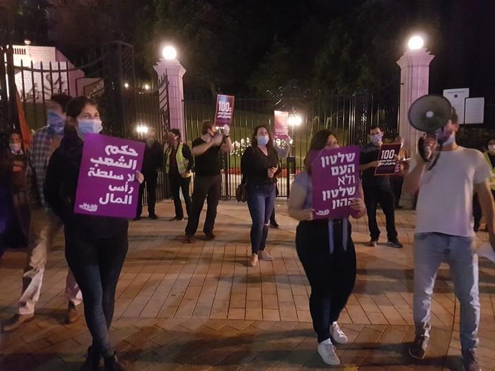 """הפגנה """"העם נגד המנותקים"""" בחיפה (צילום: עומדים ביחד)"""