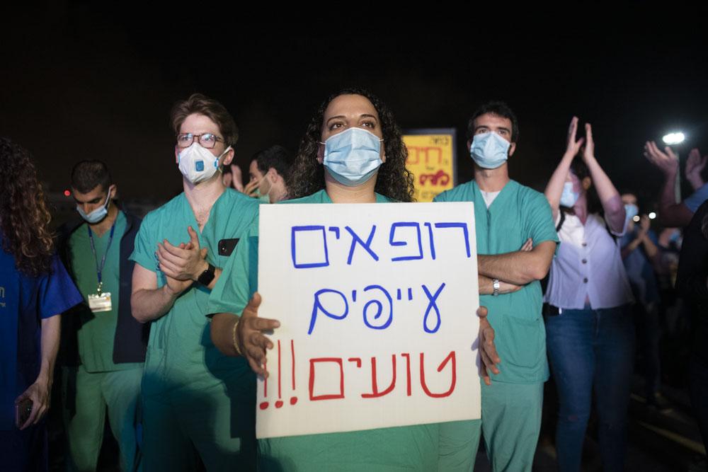 מחאת המתמחים לרפואה בכיכר הבימה, 9 במאי 2020 (צילום: אורן זין)