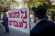 עובדי התברואה של עיריית ירושלים מפגינים למען זכויותיהם, ב-5 בנובמבר 2019 (צילום: יונתן זינדל / פלאש90)