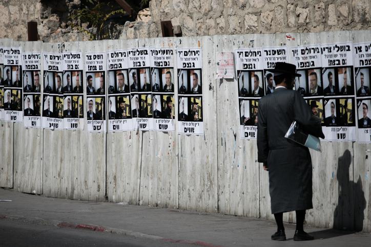 בירושלים גילינו הבנה דווקא מצד החרדים. מודעות בקמפיין הבחירות בירושדלים ב-2018 (צילום: יונתן זינדל / פלאש 90)