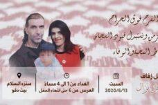 פלסטיני שוחרר אחרי 15 שנה בכלא ונעצר מייד, יום לפני חתונתו