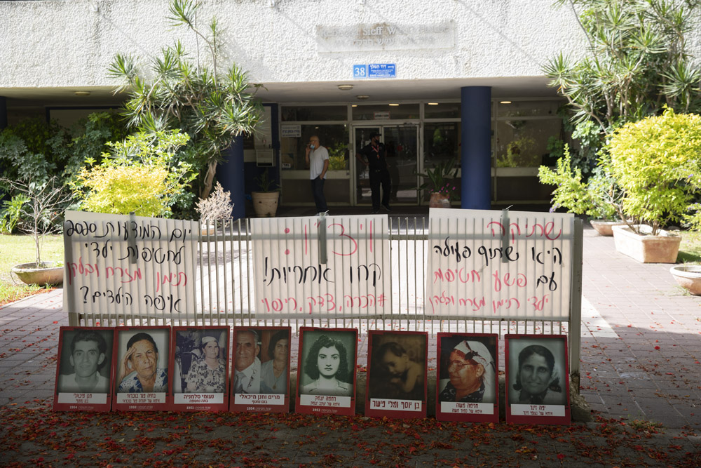 מחאה מול סניף ויצו תל אביב לציון יום המודעות השנתי לחטיפת ילדי תימן, המזרח והבלקן, ב-21 ביוני 2020 (צילום:אורן זיו)