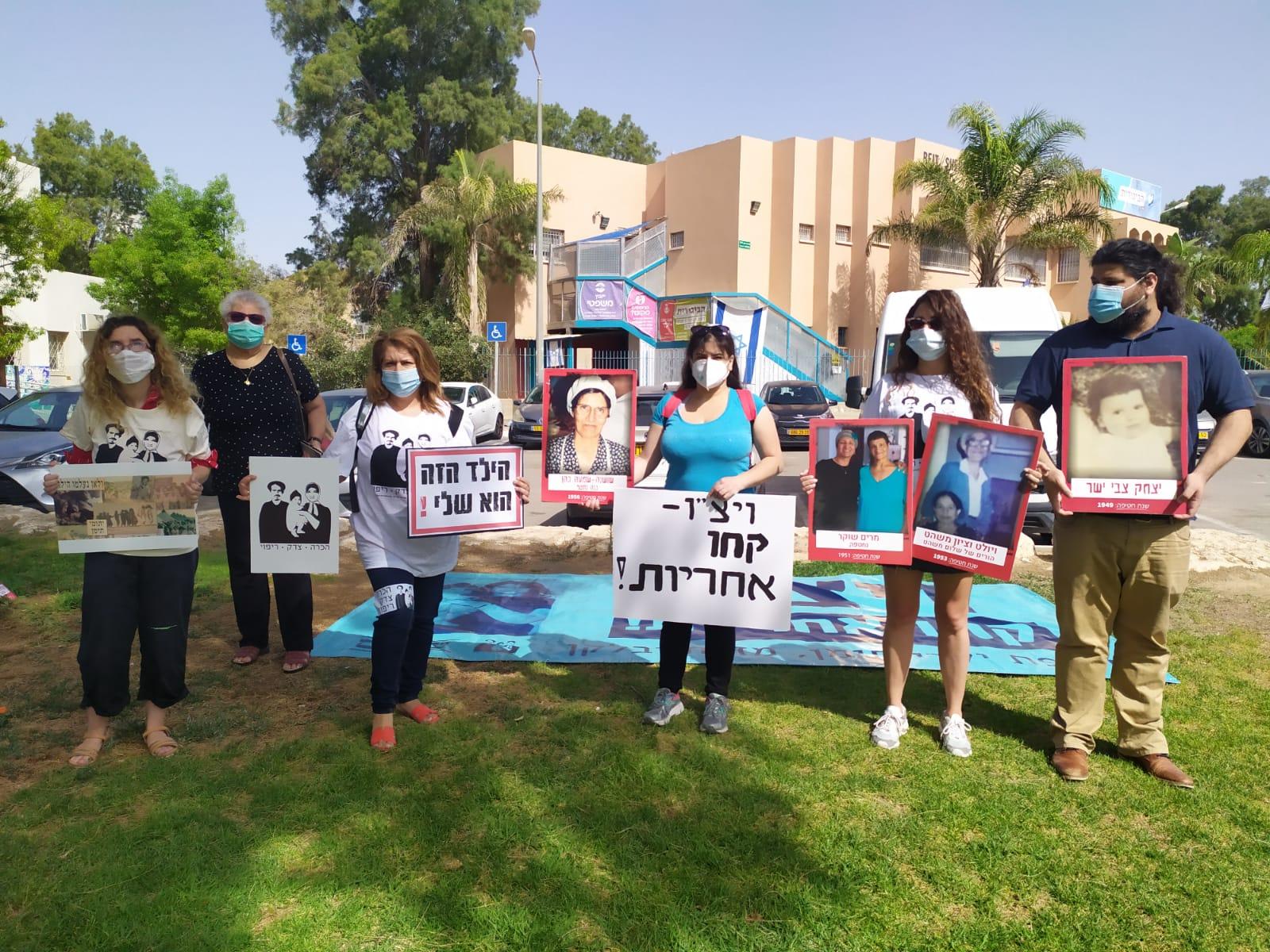 מחאה מול סניף ויצו באר שבע לציון יום המודעות השנתי לחטיפת ילדי תימן, המזרח והבלקן, ב-21 ביוני 2020 (צילום:אורן זיו)