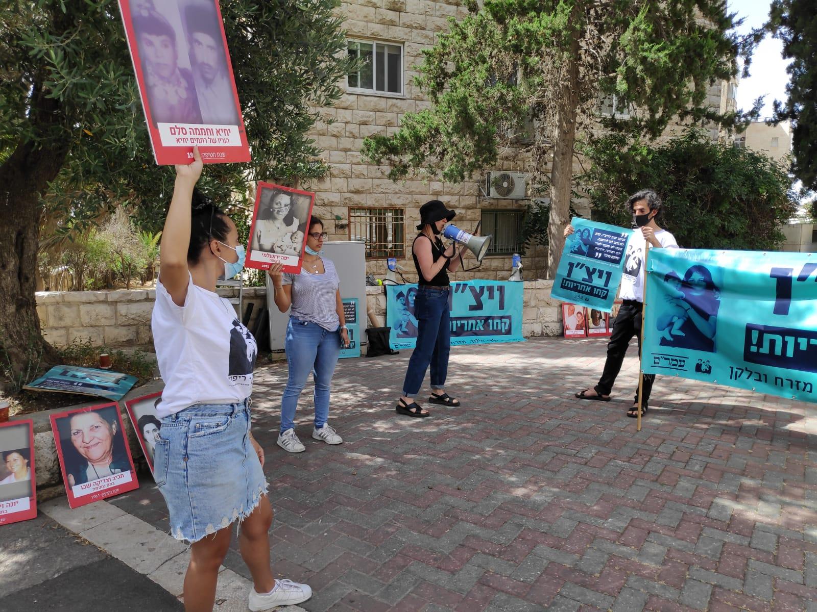 מחאה מול סניף ויצו לציון יום המודעות השנתי לחטיפת ילדי תימן, המזרח והבלקן, ב-21 ביוני 2020 (צילום:אורן זיו)