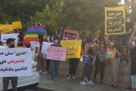 """יותר אנשים משתתפים בדיונים על זכויות להט""""בים בחברה הפלסטינית. ההפגנה הקווירית בחיפה, 29 ביולי 2020 (צילום: לילך בן דוד)"""