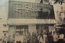 1979, טהראן, יהודים תומכים במהפכה. תסריט שלא נכתב