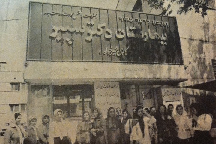 שימש מוקד של יהודים שתמכו במהפכה נגד השאה. בית החולים היהודי ספיר בטהראן