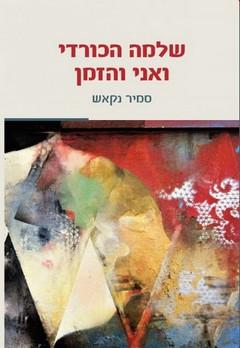 """עטיפת הספר """"שלמה הכורדי, ואני והזמן"""", הוצאת מכתוב"""
