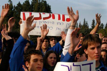 המדינה מתנה את התמיכה בתנועות הנוער בכך שיחנכו באופן מסוים. הפגנה של חניכי השומר הצעיר מול הכנסת (צילום: מיכל פתאל / פלאש 90)