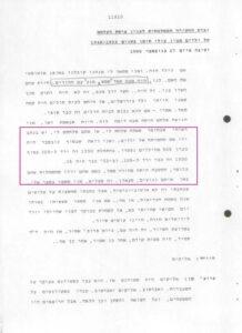 מתוך עדותו של פרופ' קלמן מן בפני ועדת החקירה, תיק 332/96