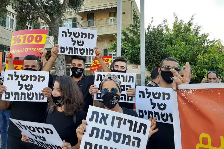 הפגנת מסעדנים בחיפה, ב-21 ביולי 2020 (צילום: סוהא עראף)