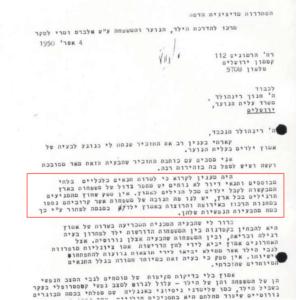 """תכתובת מאפריל 1950, מובאת בתיק ג-9728/7 דו""""חות ביניים של גוט בן אשר"""