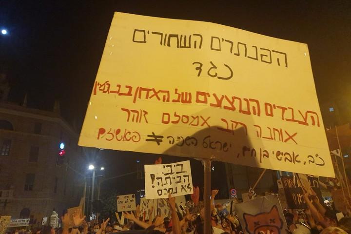 שלטים במחאת בלפור בעשרה ימים האחרונים (צילומים: אורלי נוי)