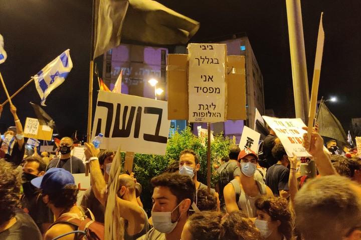 הפגנה בירושלים 8 באוגוסט 2020 (צילום: מירון רפופורט)