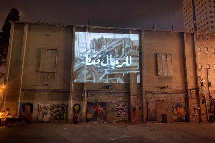 קולנוע אלנשראח של עמותת התרבות הערבית (צילום: דארין עמורי)