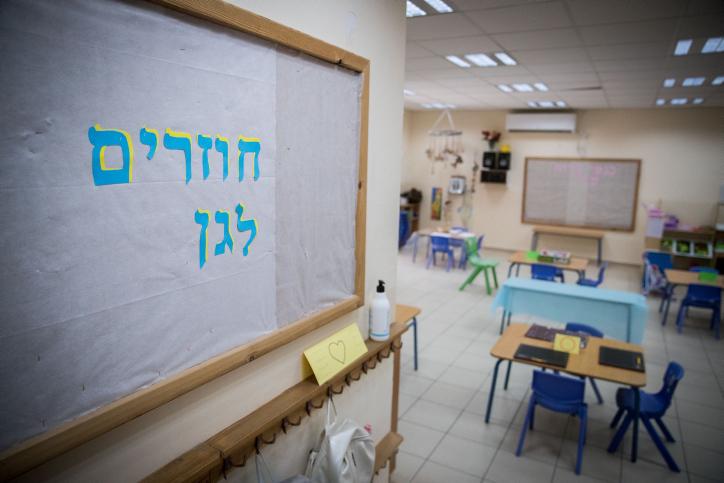 רוב תוספת התקציב לייעוץ חינוכי הועברה לגני ילדים. גן ילדים בירושלים (צילום: יונתן זינדל / פלאש 90)