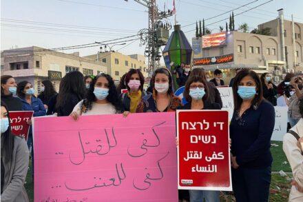 """השוטר שאמר לוופאא עבאהרה ש""""רק הוא מחליט"""" מבטא את היחס הגברי לנשים במצוקה. הפגנה במחאה על הרצח בעראבה (צילום: מעון חירום לנשים)"""