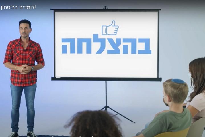 גיא זוארץ בסרטון של משרד החינוך (צילום מסך מהסרטון, ערוץ היוטיוב של משרד החינוך)