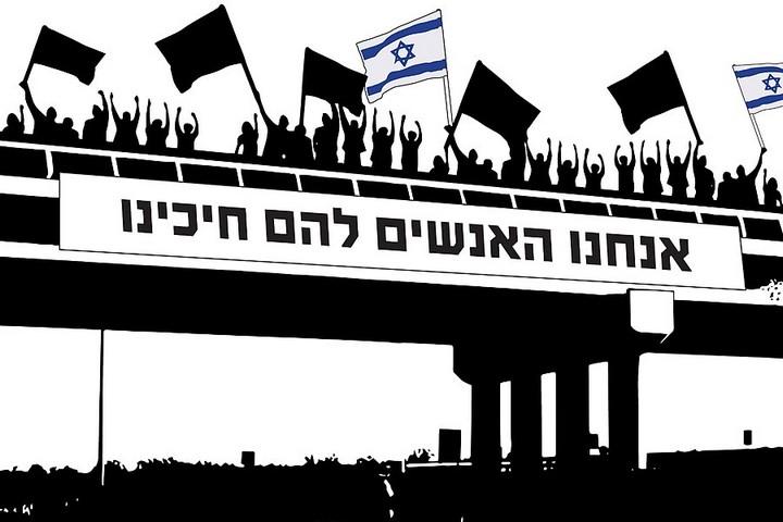 מאת: מחאת הדגלים השחורים