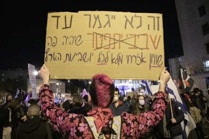 מפגינים בכיכר פריז, סמוך למעון ראש הממשלה ברחוב בלפור (צילום: אורן זיו)