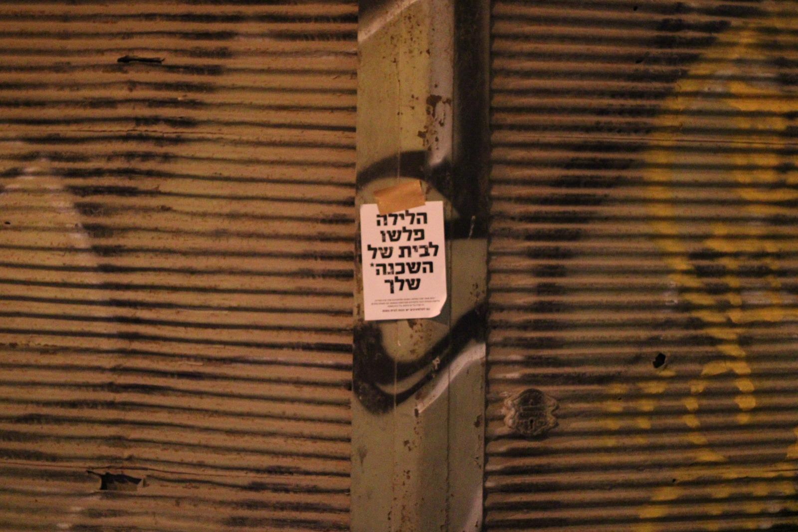 מודעות שתלו פעילות נגד הכיבוש בירושלים. (צילום: שרונה וייס/ אקטיבסטילס)