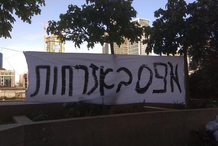 שלט בהפגנת תמיכה במנהלי הריאלי, בפתח משרד החינוך בתל אביב, ב-28 בינואר 2021 (צילום: גיל גרטל)