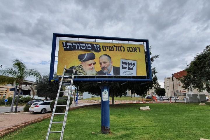 """שלט חוצות של מפלגת ש""""ס לקראת הבחירות במרץ 2021"""