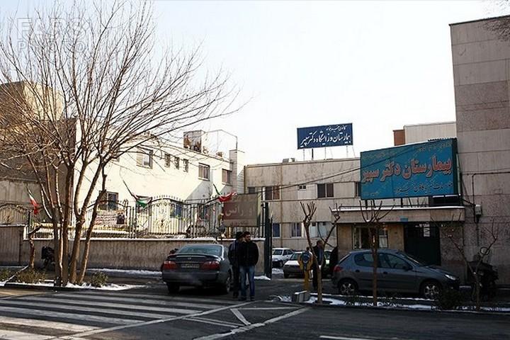 בית החולים ספיר בטהרן (צילום: פאטמה בהבודי, CC BY 4.0)